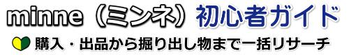 minne(ミンネ)の初心者ガイド